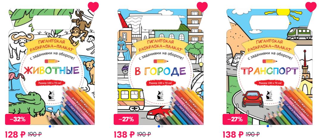 bolshaya-raskraska-plakat-ozon