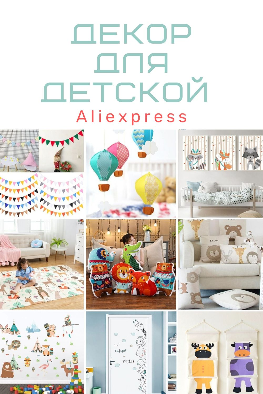 Dekor-dlya-detskoj-aliexpress
