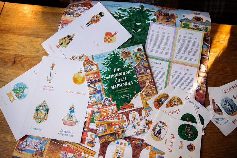 advent-calendar-kak-myshonok-elku-naryazhal