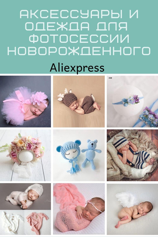 aksessuary-odezhda-dlya-fotosessii-novorozgdennogo