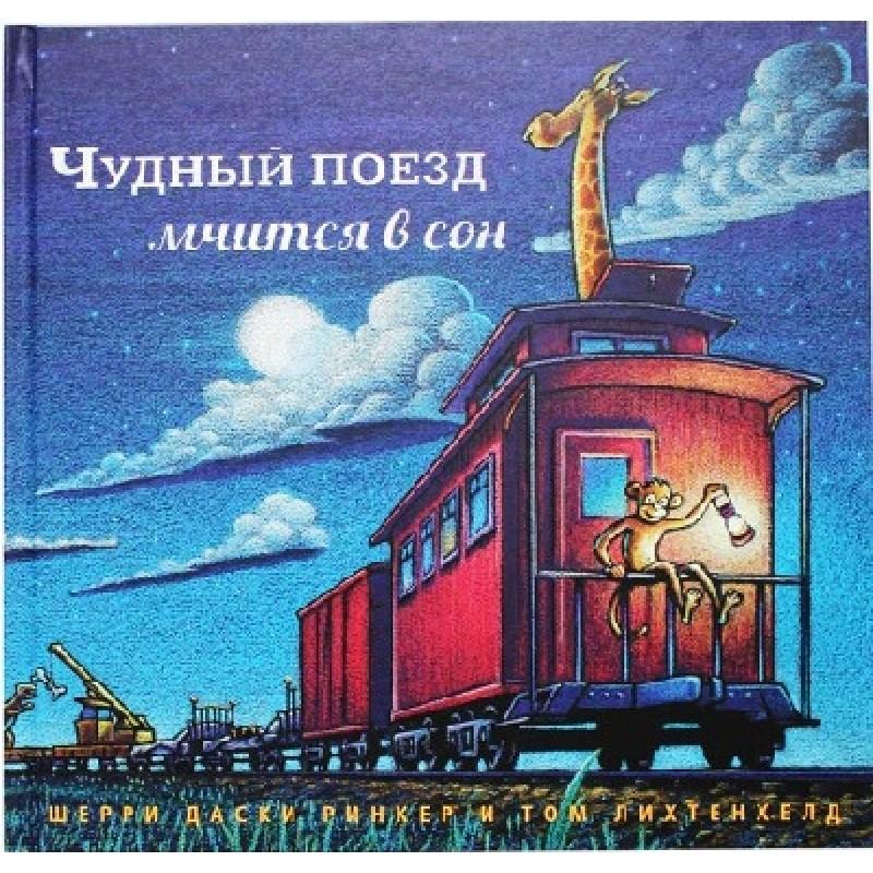 kniga-chudnyy-poezd-mchitsya-v-son