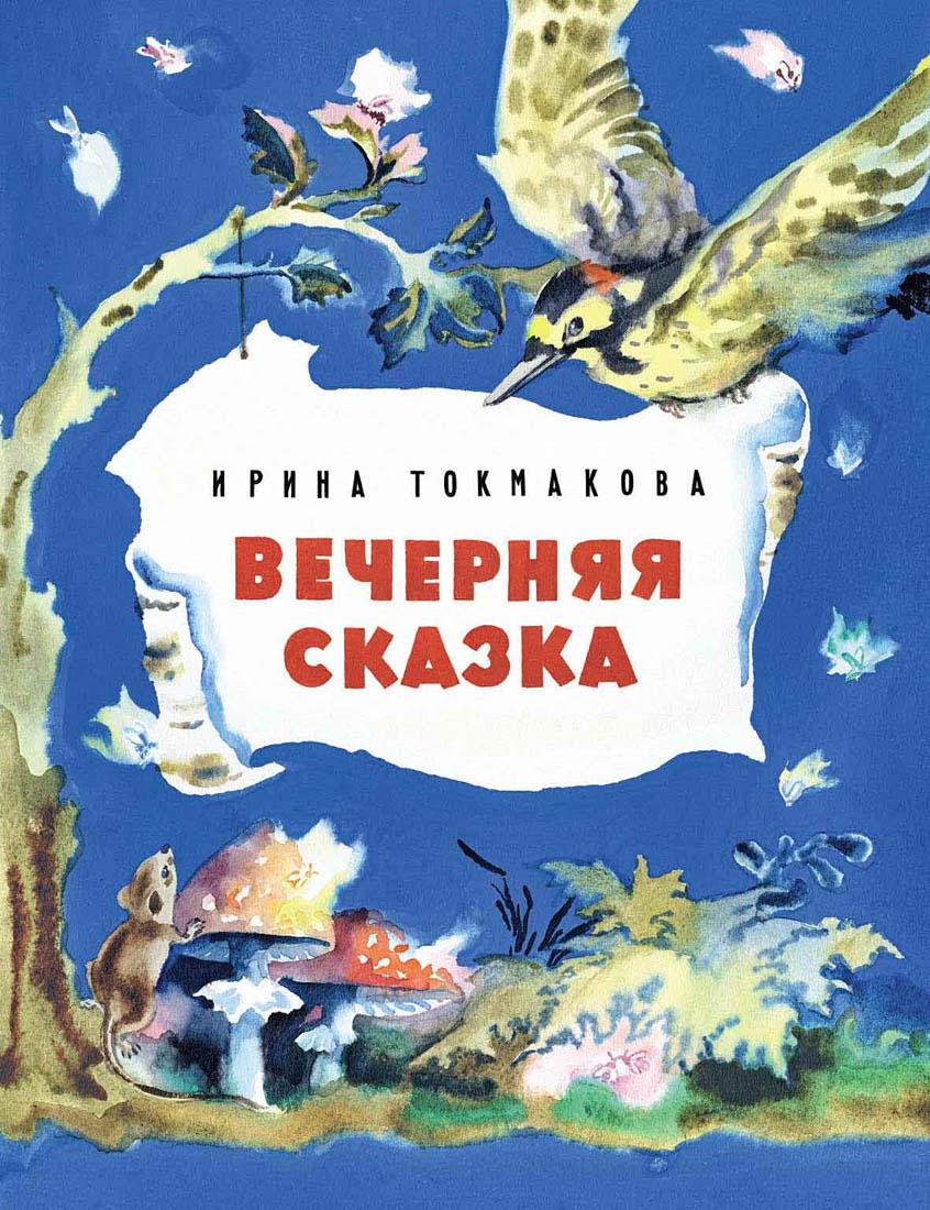 kniga-na-noch-vechernyaya-skazka
