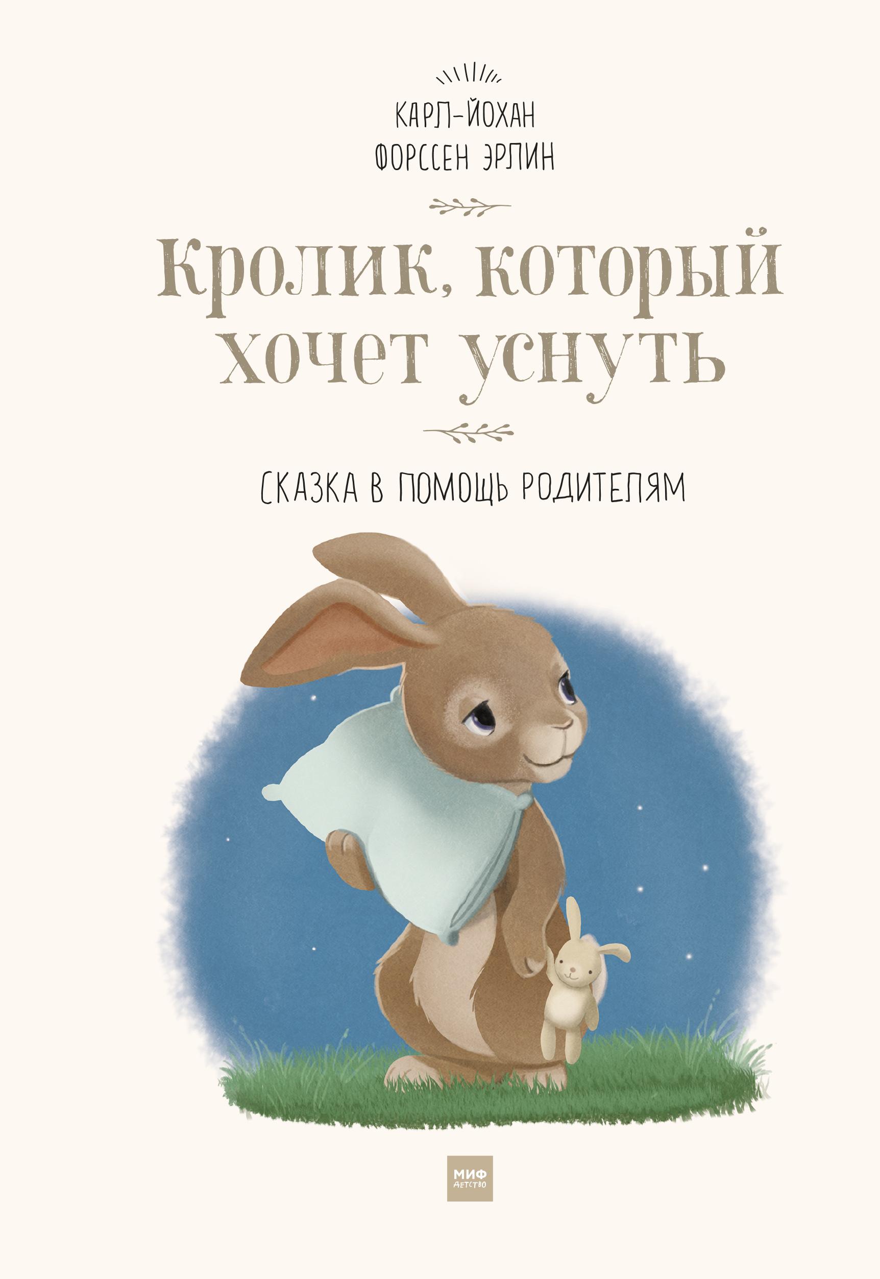 kniga-dlya-chteniya-na-noch-detyam