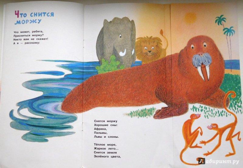 zhili-byli-knizhki-chto-snitsya-morzhu-1