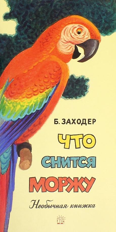 zhili-byli-knizhki-chto-snitsya-morzhu