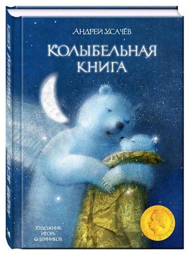 kolybelnaya-kniga