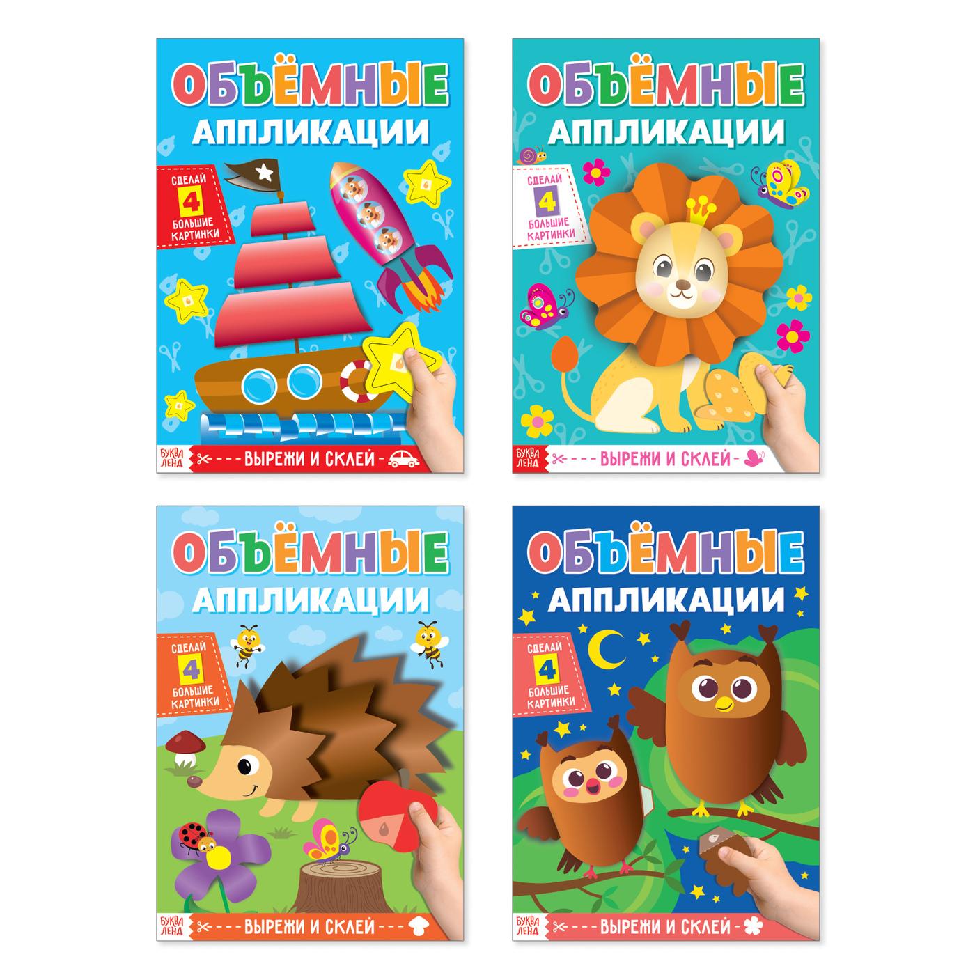 idei-podarkov-v-detskij-sad-nabor-applikacij